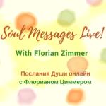 Послания Души с Флорианом Циммером