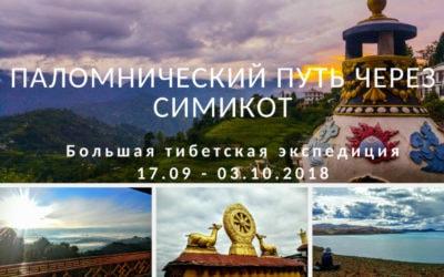 Паломнический путь через Симикот