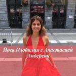Йога Изобилия с Анастасией Андерсон