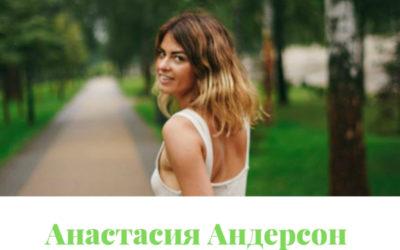 Анастасия Андерсон