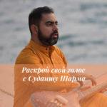 Онлайн-курс «Раскрой свой голос и себя»